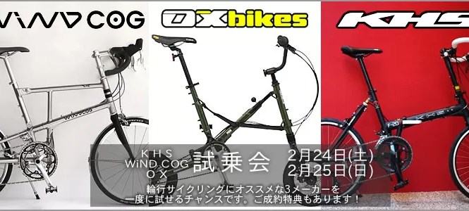 【2月24・25日】KHS・OX・Wind Cog試乗会