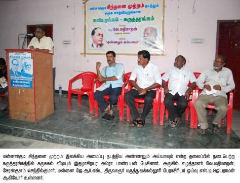Mannargudi_News_11-08-2014_Ph_5[1]