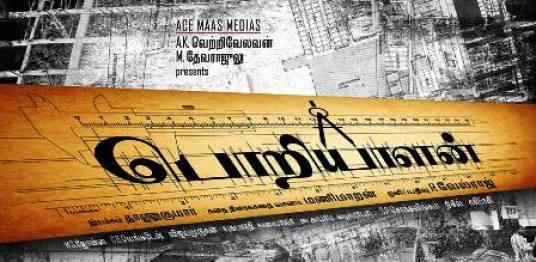 poriyaalan-movie-poster