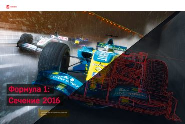 Formula 1 - 2016, opening page