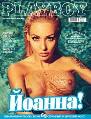 Playboy Bulgaria cover with Yoanna