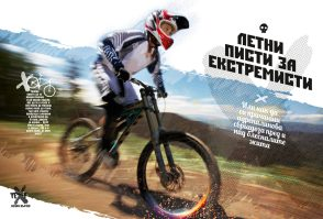 Extreme sport opening page