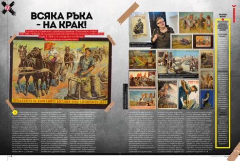Playboy, Esquire, Maxim magazine designs 40