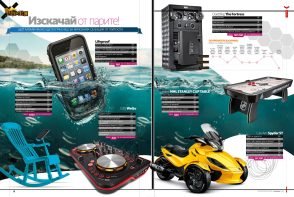 shoping for big boys maxim magazine - Halex, Lifeproof, IRock, Doettling The Fortress, Can-am
