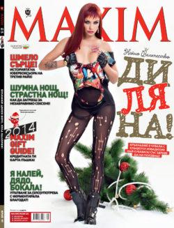 Playboy, Esquire, Maxim magazine designs 47