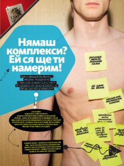 Playboy, Esquire, Maxim magazine designs 134