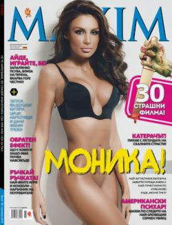 Playboy, Esquire, Maxim magazine designs 126