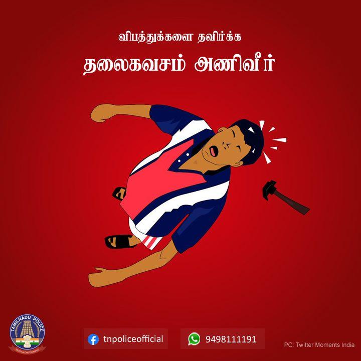 Tamil Nadu State Police - Wear Helmet to avoid INJURIES