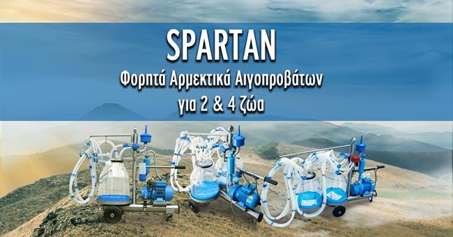 venter_forita_Armektika_spartan_mainpage