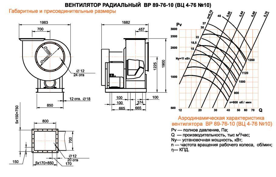 ВЦ 4-76 (ВР 89-76) №10 Исполнение №5