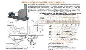 ВР 160-18-3,5 (АВД-3,5) №5