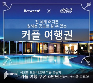 betweenairbnb_main