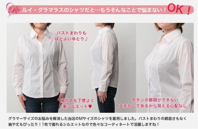 グラマーサイズシャツVer3.5 比較 グラマーサイズの女性の悩みを解消したMサイズのシャツを着用すると、バスト周りの窮屈さも無く袖や丈もジャストサイズ!1枚で着られるシルエットなので様々なコーディネートで活躍しますね。