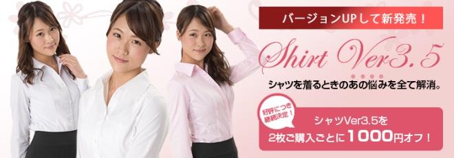 グラマーサイズシャツVer3.5 top