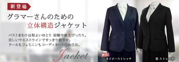 グラマーサイズ女性向け立体構造ジャケット