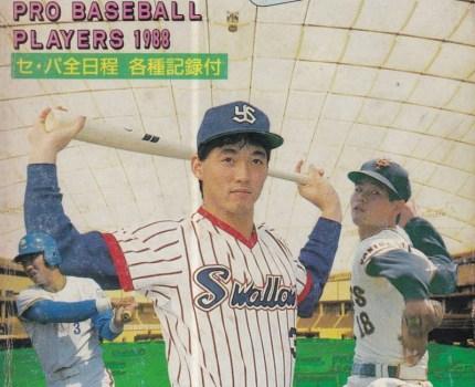 キミはプロ野球選手「長嶋一茂」を見たか?