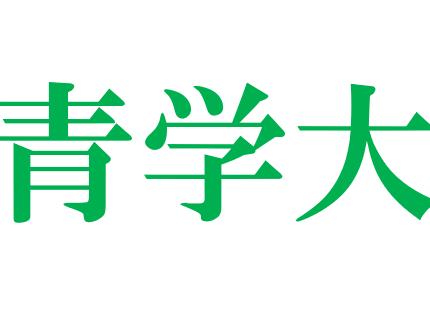 「ファンタジー箱根駅伝」青山学院大学21世紀選抜