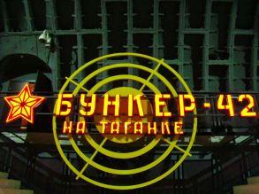Staljinov bunker 42