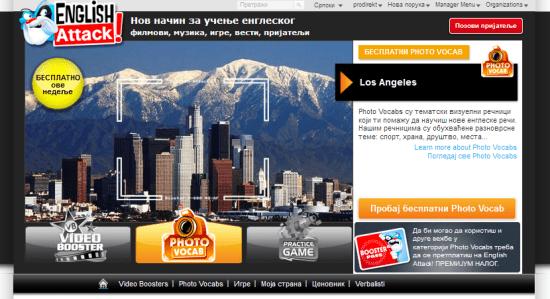 Kursevi engleskog u Los Angelesu