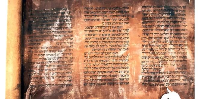 Un singular pergamino sefardí con el libro de Esther, custodiado en Israel
