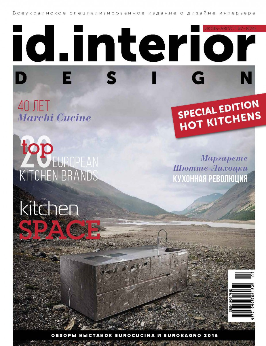 The-new-release-id-interior-design-magazine