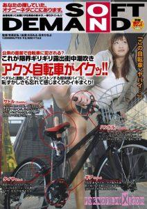 Orgasm Bicycle Cumming 2006