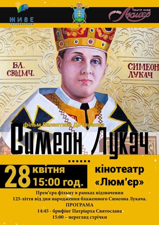 В Івано-Франківську презентують фільм «Симеон Лукач»