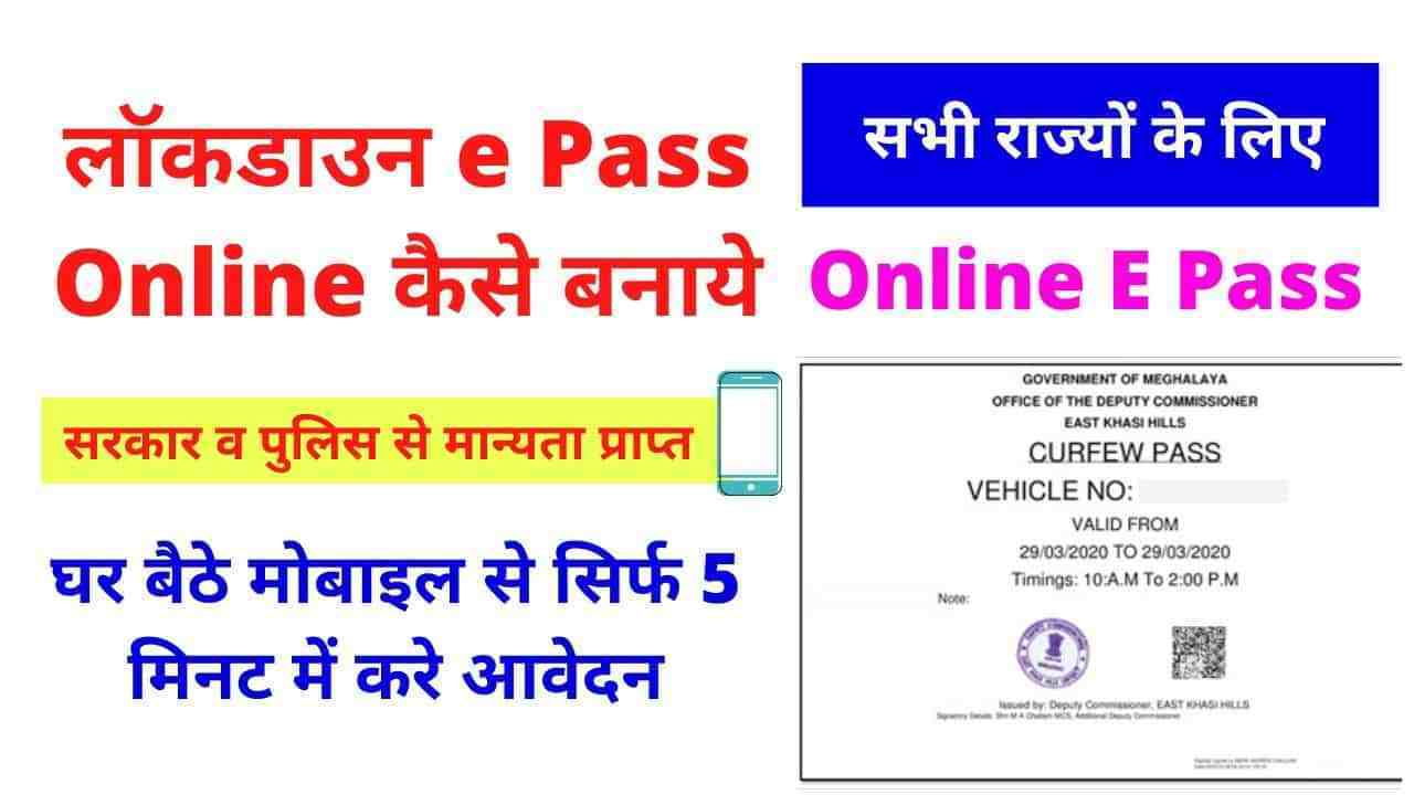 COVID-19 Curfew e-Pass Form- How to Apply Online Statewise