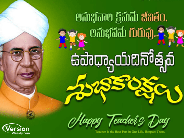 Happy teachers day wishes image in telugu