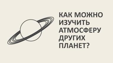 Как можно изучить атмосферу других планет? Vert Dider Минута Физики