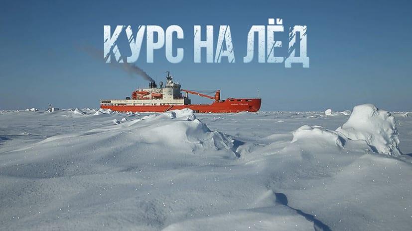 Курс на лёд