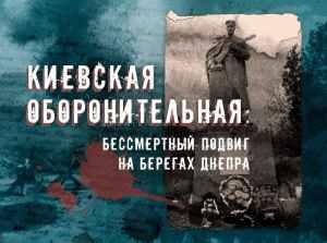 Киевская стратегическая оборонительная операция 1941 года