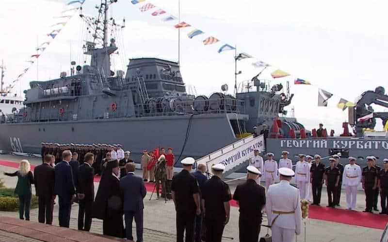 Корабль противоминной обороны Георгий Курбатов