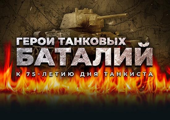 новый мультимедийный раздел «Герои танковых баталий»