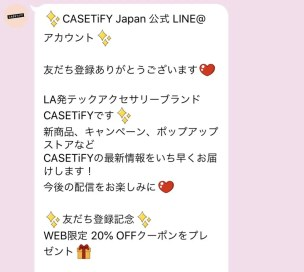 ケースティファイのLINE@限定クーポン