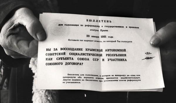 Сегодня в Крыму отмечается День Республики