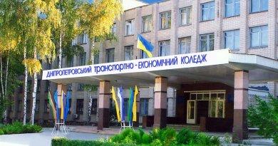 Днепропетровский транспортно-экономический колледж