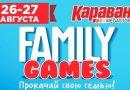 26-27 августа — Караван FAMILY GAMES