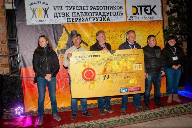 Золотая карта за первое место от организаторов турслета