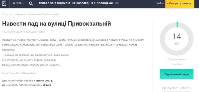 петиція_Привокзальна площа