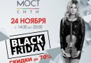 24 ноября — BLACK FRIDAY в МОСТ-сити!