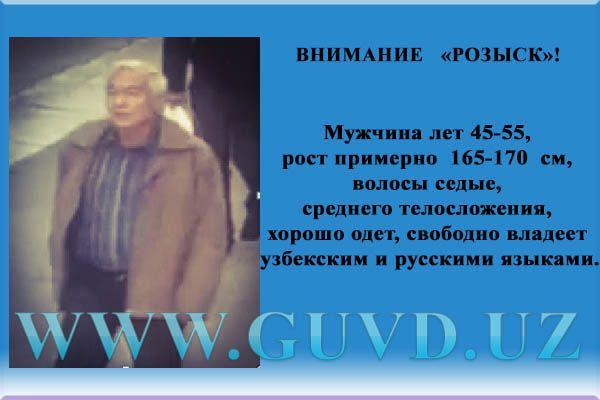 В Ташкенте мошенники обворовывают квартиры стариков