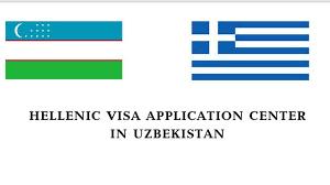За «шенгеном» - в Греческий центр в Ташкенте