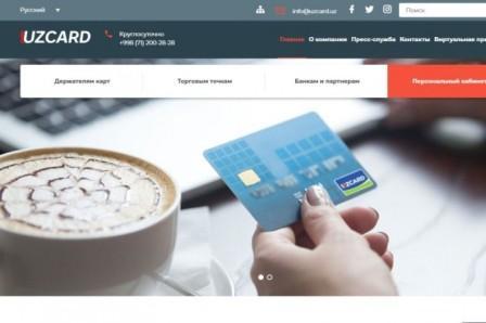 Кибермошенники собирали данные через фейковый сайт UZCARD
