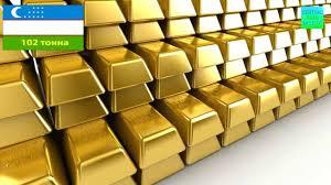 Сколько золота продал Узбекистан
