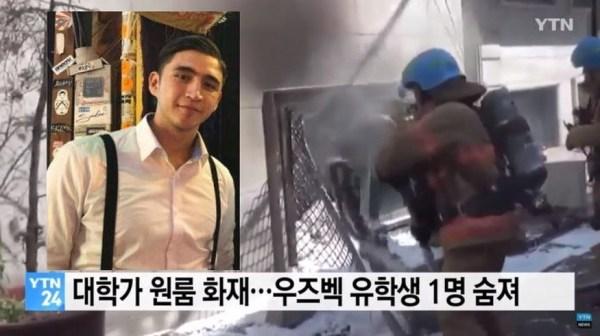 В Сеуле умер второй пострадавший в пожаре студент из Узбекистана