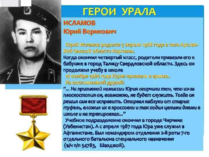 На Урале помнят подвиг молодого узбека