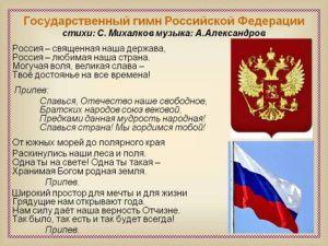 Михалков ответил Жириновскому на его предложение поменять гимн России