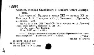 УзССР-95: границы нарезали по карте Андреева