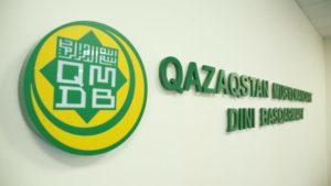 Духовное управление мусульман призвало отложить поминки в Казахстане